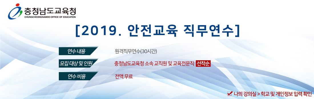 교육청/기관 단체연수 안내