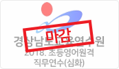 경상남도교육연수원_초등