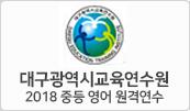 대구광역시교육연수원 1기
