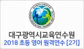대구광역시교육연수원 (초등)