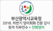부산광역시교육청_영전강+전화영어
