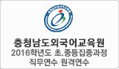 충청남도외국어교육원