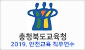 충청북도교육청_안전