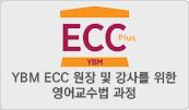ECC 학원 원장 및 강사 교육