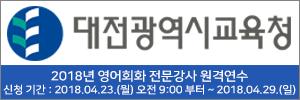 대전광역시교육청