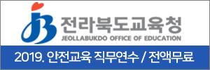전라북도교육청_안전