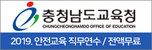 충청남도교육청_안전