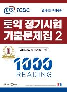 ETS 토익 정기시험 기출문제집 1000 RC VOL.2