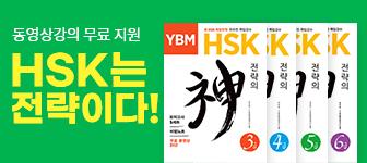 YBM HSK