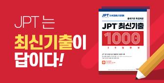 JPT최신기출 1000제