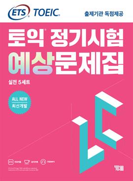 ETS 토익 정기시험 예상문제집 LC(리스닝)