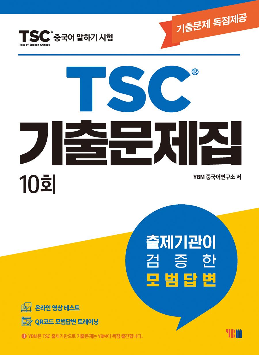 TSC 기출문제집 10회