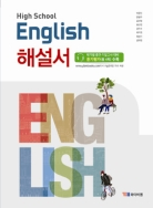 고등 영어 해설서 박준언 (2015개정)