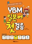 YBM 일본어 첫걸음(무료 동영상강의+무료 MP3+미니북+일본어 쓰기노트)