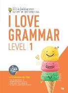 중학 영문법 시리즈 I Love Grammar Level 1(최신개정판)