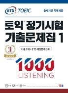 ETS 토익 정기시험 기출문제집 1000 LISTENING(리스닝)