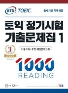 ETS 토익 정기시험 기출문제집 1000 READING(리딩)
