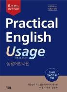 Practical English Usage 옥스포드 실용어법사전(한국어판 4th edition 전면개정판 / 옥스포드 대학출판부 독점계약)
