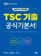 TSC 기출 공식기본서 (출제기관 독점제공/ 최신기출 문제수록/ 교재+비법노트+무료 MP3)