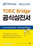ETS TOEIC Bridge 공식실전서 (토익브릿지 출제기관 ETS 독점제공 / 본책+해설집+ ETS 성우음원 MP3 무료 제공)