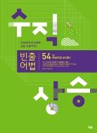 수직상승 빈출어법(수능대비 어법실력 상승 프로젝트!)