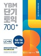 YBM 단기토익 700+ LC+RC (무료 동영상 / 5급, 7급 공무원 대비 토익주관사의 4주 완성 전략)