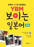 YBM 보이는 일본어 회화 (무료 동영상 지원 / 미니북 PDF, MP3 무료 다운로드)