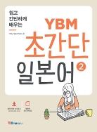 쉽고 간단하게 배우는 YBM 초간단 일본어 2