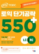 ETS 토익 단기공략 550+ LC+RC