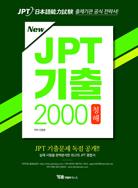 New JPT 기출 2000 청해