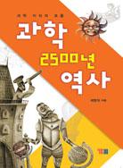 과학 2500년 역사(과학 지식의 흐름)