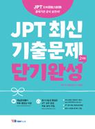 JPT 최신기출문제 단기완성(2회분) [무료동영상]