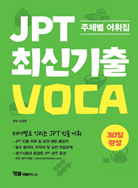 JPT 최신기출 VOCA 30일완성