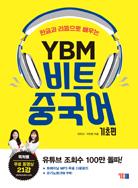 YBM 비트중국어(저자 직강 무료동영상+무료MP3)