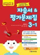초등 영어 자습서&평가문제집 3-1 최희경 (2015개정)