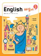 중등 영어 해설서 1 박준언 (2015개정)