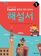 중등 영어 해설서 1 송미정 (2015개정)