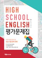 고등 영어 평가문제집 한상호 (2015개정)