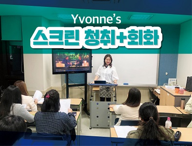 Yvonne's 스크린 청취