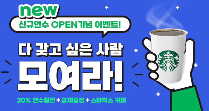 NEW 신규연수 오픈 기념!!