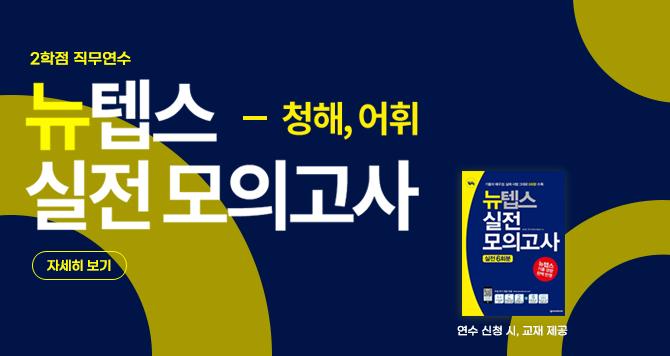[신규] 뉴텝스 - 청해, 어휘