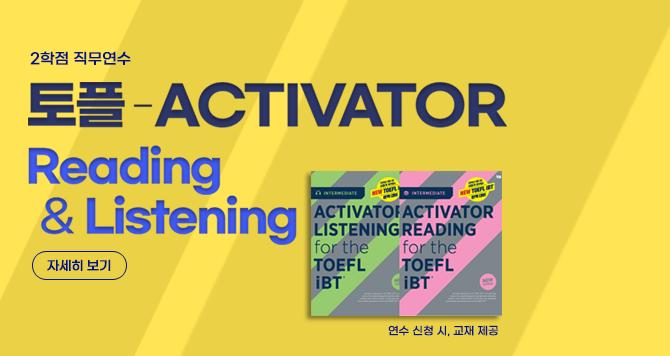 [신규] 토플 - ACTIVATOR R/L