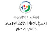 부산광역시교육청_영어교사_초등