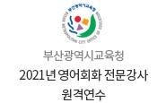 부산광역시교육청_영전강