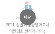 전라북도교육청_중등