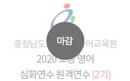 충청남도교육청외국어교육원_초등