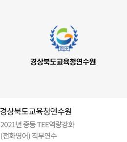 경상북도교육청연수원_TEE전문가