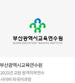 부산광역시교육연수원