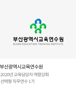 부산광역시교육연수원 교직원