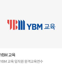 YBM 교육